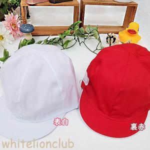 赤白帽子 紅白帽子 ツイル 体育帽子 S M L LL 3L|whitelionclub|02