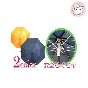 コンパクトな折り畳み傘。2段折り畳み仕様、ろくろ部分はカバー付でお子様も安心して使えます^^学校の置...