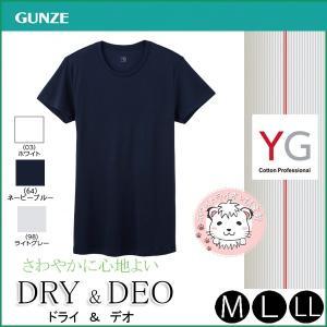 『YG』ドライクルーネックTシャツです。着心地を感じるここちよさ。絶妙の包み込むフィット感。触るとわ...