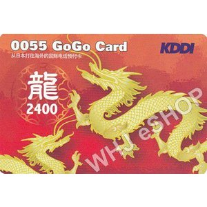 国際電話カード >  0055GOGO龍カード 2400円  (1800円/枚)|whjeshop
