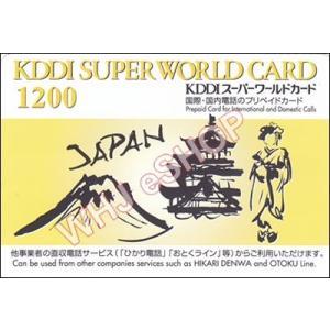 国際電話カード > KDDIスーパーワールドカード 1200円 (800/枚) 100枚セット|whjeshop
