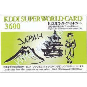 国際電話カード > KDDIスーパーワールドカード 3600円 (2600/枚)|whjeshop