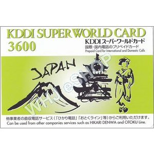 国際電話カード >KDDIスーパーワールドカード 3600円 (2,500/枚) 10枚セット|whjeshop