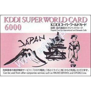 国際電話カード > KDDIスーパーワールドカード 6000円 (ID番号メール配信) (3,100/枚) 5枚セット|whjeshop