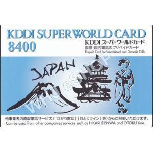 国際電話カード > KDDIスーパーワールドカード 8400 (ID番号メール配信) (5,600円/枚) 10枚セット|whjeshop