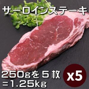 サーロインステーキ(牛肉ストリップロイン) 250gx5枚セット(合計1.25kg) 赤身肉 オージービーフ オーストラリア産 -SKU103|wholemeat