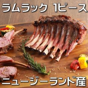 ラム肉 ラムフレンチラック 700g ニュージーランド産 仔羊肉 ハラル ハラール|wholemeat