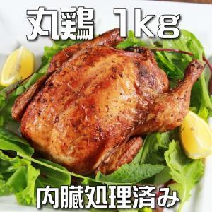 チキングリラー 丸鶏 鶏肉 丸ごと(鳥の丸焼き や ローストチキンに)1kg -SKU304|wholemeat