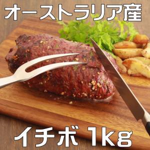 イチボ ブロック肉 1kg かたまり肉 シュラスコ ピッカーニャ BBQ 赤身肉 ステーキにも オーストラリア産 オージービーフ SKU-116|wholemeat