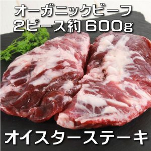 オーガニック 牛肉 ビーフ 熟成肉 「オイスターステーキ(メガネ)」  ホルモン剤不使用 ステロイド剤不使用 遺伝子組み換えフリー  欧州産 -SKU121|wholemeat