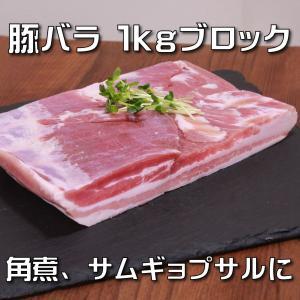 豚バラ ブロック 1kg 角煮やサムギョプサルなどに -SKU202|wholemeat