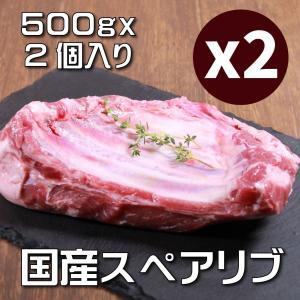 スペアリブ 国産豚 合計1kg (500gx2)  豚肉 骨付き肉 BBQ バーベキュー -SKU201|wholemeat