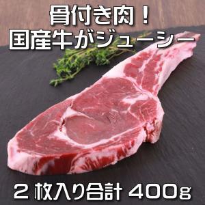 トマホークステーキ 2枚セット(合計400g) 国産牛 骨付き肉 牛肉 リブロース BBQ用 wholemeat