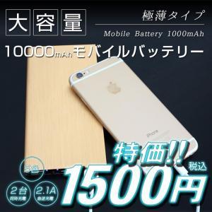 モバイルバッテリー 大容量 10000mAh 薄型 iPhone Android スマホ 充電器 急速 軽量 outlet|wholesale-market-com