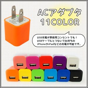 ACアダプター iPhone USB充電器 快適充電 iPad スマホ タブレット Android 各種対応 コンセント コンパクト 持ち運び outlet|wholesale-market-com
