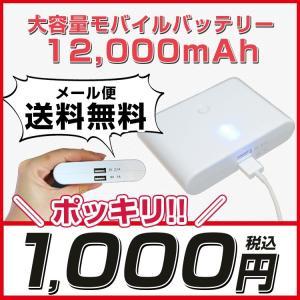 モバイルバッテリー 大容量 12000mAh モバイルバッテ...