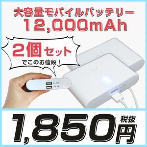 モバイルバッテリー 2個セット 軽量 薄型 急速 大容量 1...
