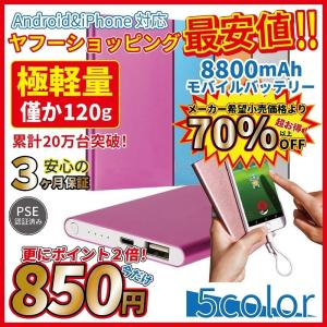 モバイルバッテリー 大容量 薄型 8800mAh スマホ携帯充電器 軽量 iPhone 8 x 6 ...