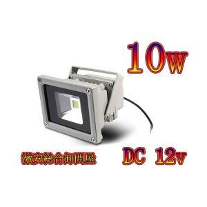 LED投光器 10w DC12V仕様 100w相当 1個