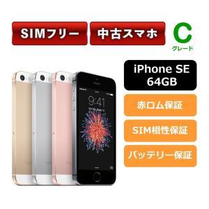 iPhone SE (A1723)、SIM フリー(キャリアロック解除済)、容量 64GB です! ...
