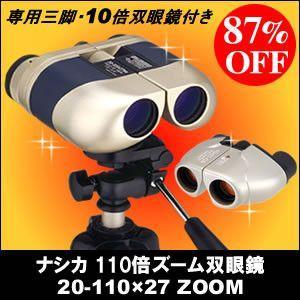 双眼鏡 110倍ズーム ドームコンサート 旅行 ナシカ双眼鏡 双眼鏡3点セット