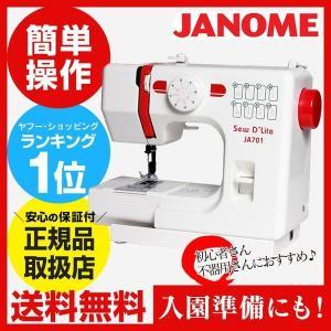 ミシン 本体 コンパクト ジャノメミシン 電子 子供 プレゼント 通販 初心者 オススメ JA701 JANOME|wide02