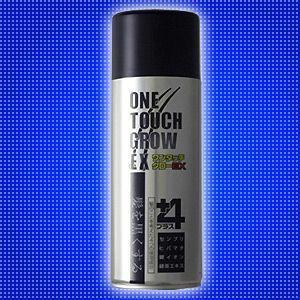 増毛スプレー  ワンタッチグローEX  200g×1本 ハゲ隠し 薄毛隠し 白髪隠し