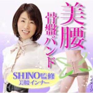 美腰骨盤バンド SHINO監修美腰インナー 美腰骨盤ベルト...