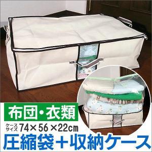 布団圧縮袋/圧縮BOXセット wide02