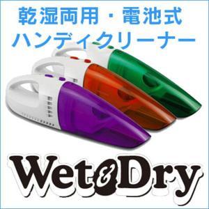 掃除機 ハンディークリーナー コードレス カークリーナー 車用 乾湿両用 ウェット ドライ ミニ|wide02