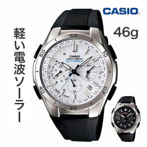 ソーラー電波腕時計 夏用 軽量 クロノグラフ アナログ メンズ 電波ソーラー バックライト カシオ腕時計 メンズ  ラバーバンド ゴムバンド 防水 CASIO