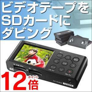 アナ録 ビデオダビングボックス GV-VCBOX ビデオキャプチャー ビデオダビングBOX まとめ買いもどうぞ