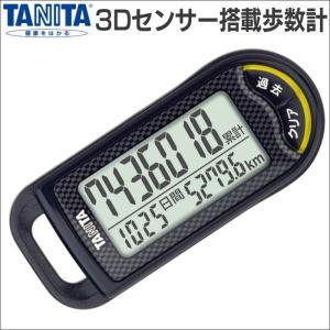 タニタ 歩数計 3Dセンサー搭載歩数計 FB-733 TANITA|wide02