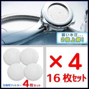 シャワーヘッド用フィルター 16枚セット(4枚入×4) シャワーヘッド 交換不要 節水 三角吐水口 マイナスイオン 遠赤外線効果 殺菌 浄水 セラミック|wide02