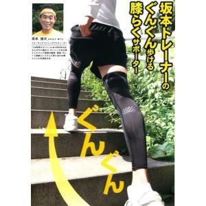 膝 サポーター 2枚組 スポーツ ランニング ウォーキング 坂本トレーナーのぐんぐん歩ける膝らくサポーター wide02 02