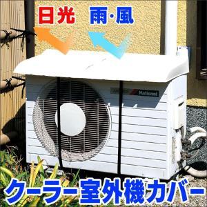 クーラー室外機カバー【カタログ掲載1306】|wide02