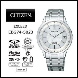 シチズン 腕時計 エクシード エコドライブ電波時計 男性用 メンズ腕時計 EBG74-5023 CITIZEN うでどけい wide02
