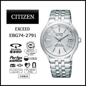 シチズン 腕時計 エクシード エコドライブ電波時計 男性用 メンズ腕時計 EBG74-2791 CITIZEN うでどけい wide02