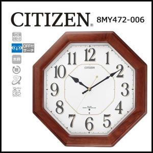 シチズン 電波掛時計 ネムリーナハピネス wide02