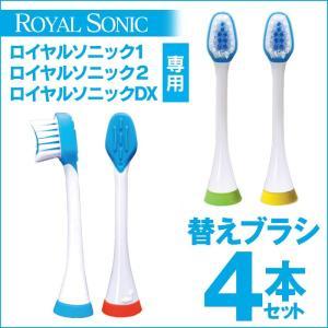 電動歯ブラシ ロイヤルソニックDX専用 替えブラシ 4本セット royalsonicDX brush|wide02