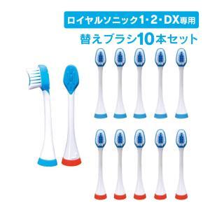 ロイヤルソニックDX  純正 替えブラシ 10本セット Royal Sonic 電動歯ブラシ
