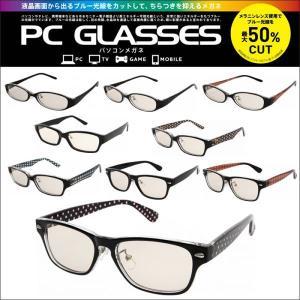 pc用 眼鏡 PCメガネ パソコン用メガネ めがね ブルーライトカットメガネ 50% PC用メガネ ブルーライト低減