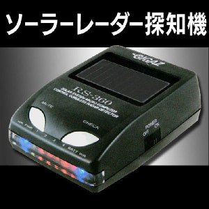レーダー探知機 日本製 ソーラーレーダー ソーラーパネル LED コンパクト RS-360 暮らしの幸便 新聞掲載