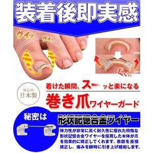 巻き爪ワイヤーガード ワイヤー 巻き爪 ブロック テープ リフトシール 1箱 1ヶ月分 まきづめ 巻爪|wide02|02