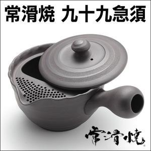 常滑焼 九十九(つくも)急須【カタログ掲載1309】|wide02