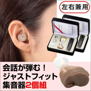 耳あな型 耳穴式集音器 2個組 2個セット 肌色 会話が弾む...