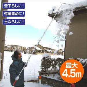 雪下ろし 棒 4.5m 雪降ろし 雪落とし 除雪 雪庇落とし 凍雪除去用ヘラセット