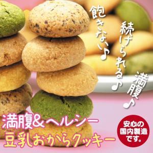 訳ありお菓子 おからクッキー 1kg 豆乳おからクッキー ダ...