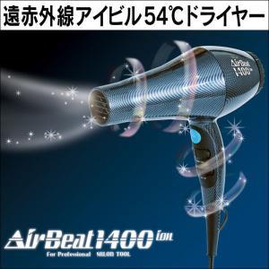 遠赤外線 ドライヤー ヘアードライヤー イオン 1400w アイビル54℃ドライヤー|wide02