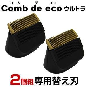 コームデエコ ウルトラ 専用 替え刃 2個セット 簡単ヘアトリマー|wide02